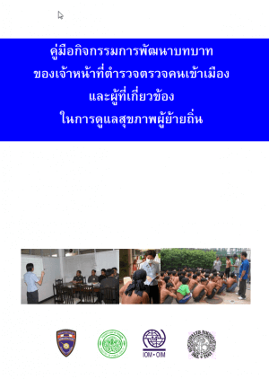 Activity manual for immigration officers and relevant persons in migrant health care (Thai)
