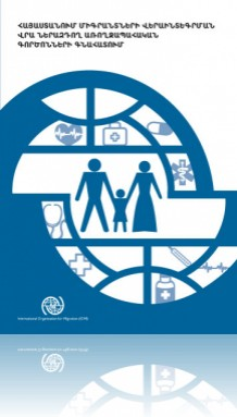 Assessment of health related factors affecting reintegration of migrants in Armenia
