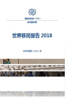 World Migration Report 2018 (Chinese)